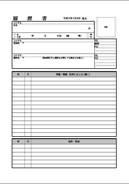 エクセル 履歴 書 ダウンロード