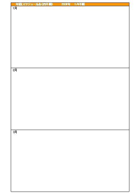 年間スケジュール表(スケジュール管理表・カレンダー・予定表) テンプレート(無料 ダウンロード)02(四半期毎)(B5版)(エクセル Excel) - [文書]テンプレートの無料ダウンロード