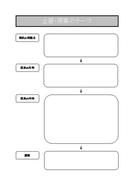 企画書・提案書一般の書き方 ... : かわいいスケジュール帳ダウンロード : すべての講義