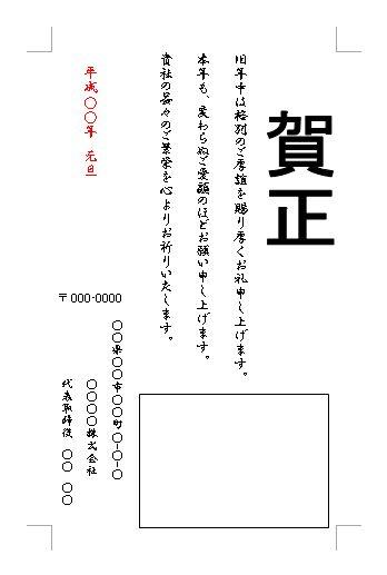 年賀状 word 年賀状 テンプレート : 年賀状例文テンプレート【挨拶 ...