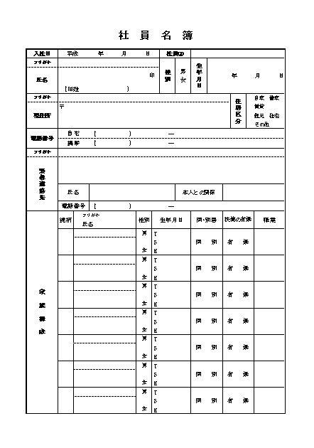 労働 者 名簿 テンプレート