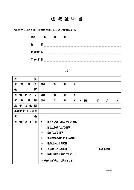 退職証明書(離職証明書)の書式・書き方テンプ …
