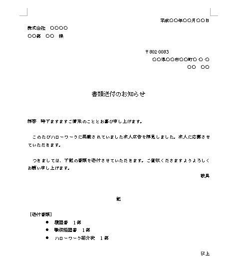 送り状 | 画像 - 8 件 (最大 2000 ...