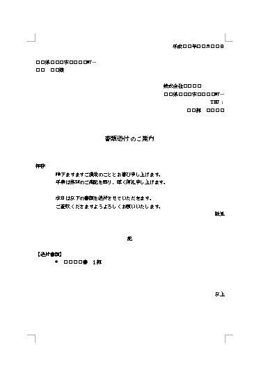 履歴書郵送時の送付状(添え状)の書き方【テンプ …