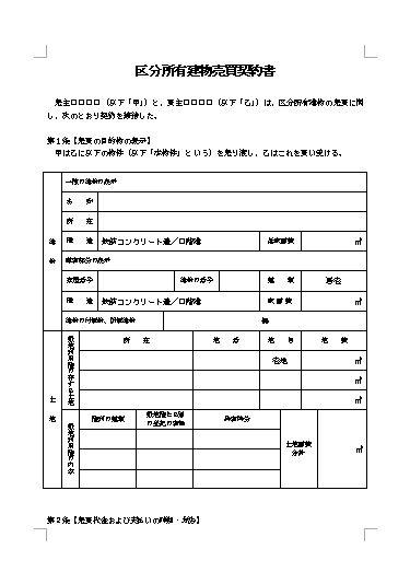 譲渡証明書のPDFファイル(国土 ... - mlit.go.jp