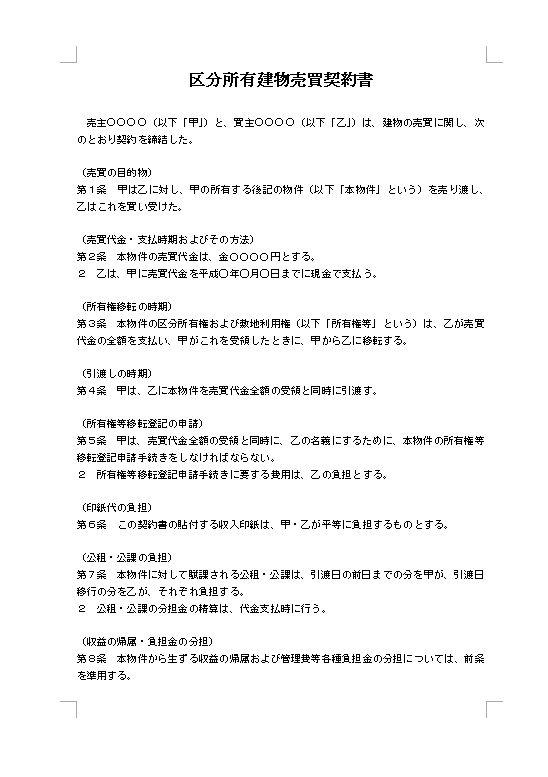 No. 譲 渡 証 明 書 - tokyo-cci.or.jp