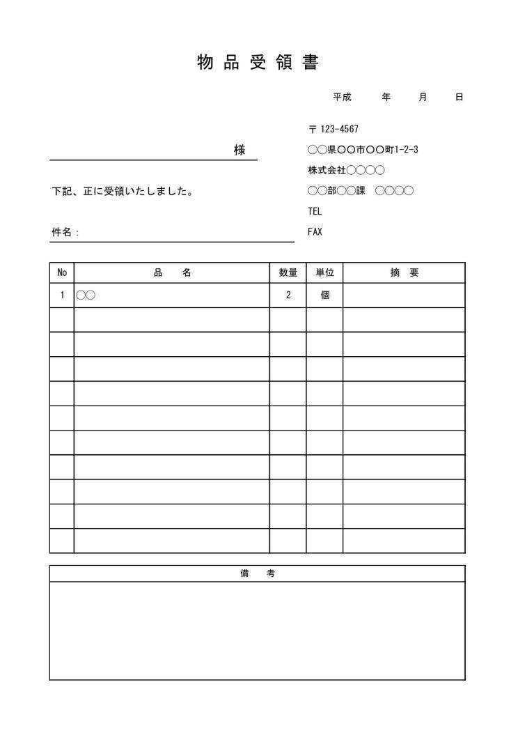 物品受領書,エクセル,表形式,サブタイトル,excel,件名が上