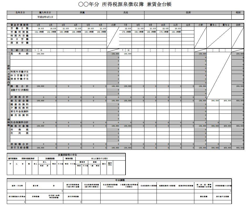 源泉 徴収 票 無料 ダウンロード