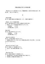 同意説明文書(雛形) - mito.hosp.go.jp