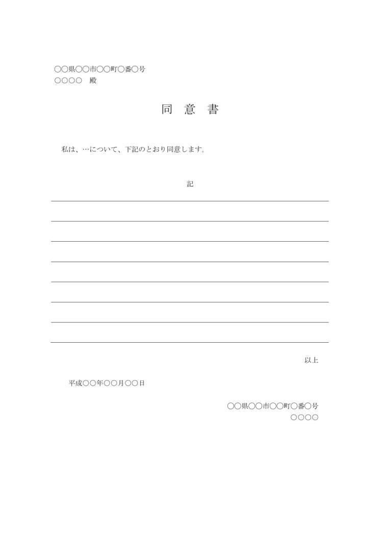 同意書・承諾書の書き方・例文・文例 様式・書式 ...