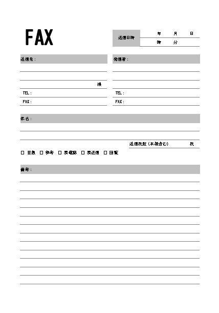 FAX送付状(FAX送信表・FAX送信案内・FAX送信票・FAX送信状) 書き方・例文・文例 書式・様式・フォーマット 雛形(ひな形)・見本・サンプル テンプレート(無料