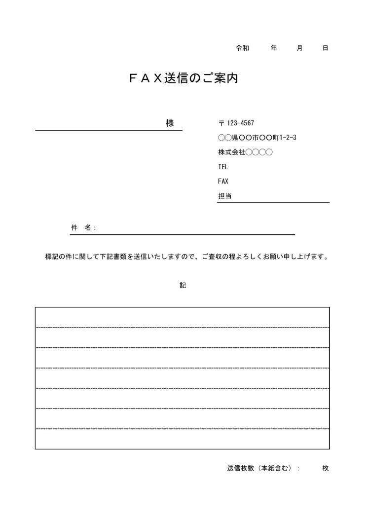 Fax送付状 エクセル