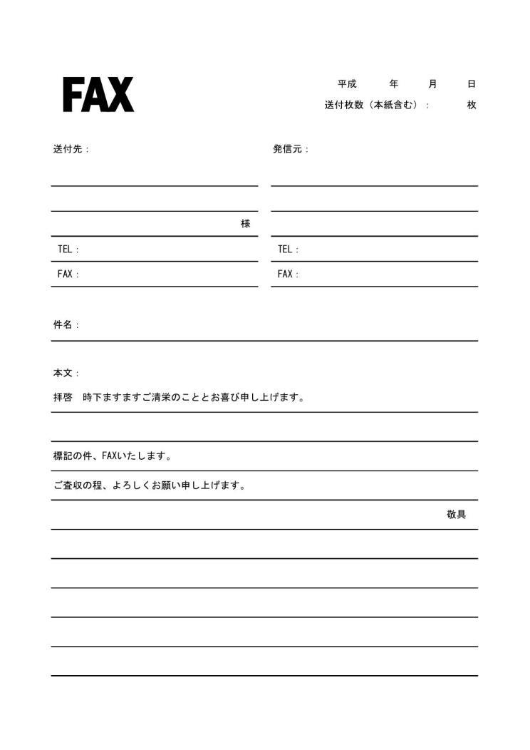 文書 テンプレートの無料ダウンロード fax送付状 fax送信表 送信案内