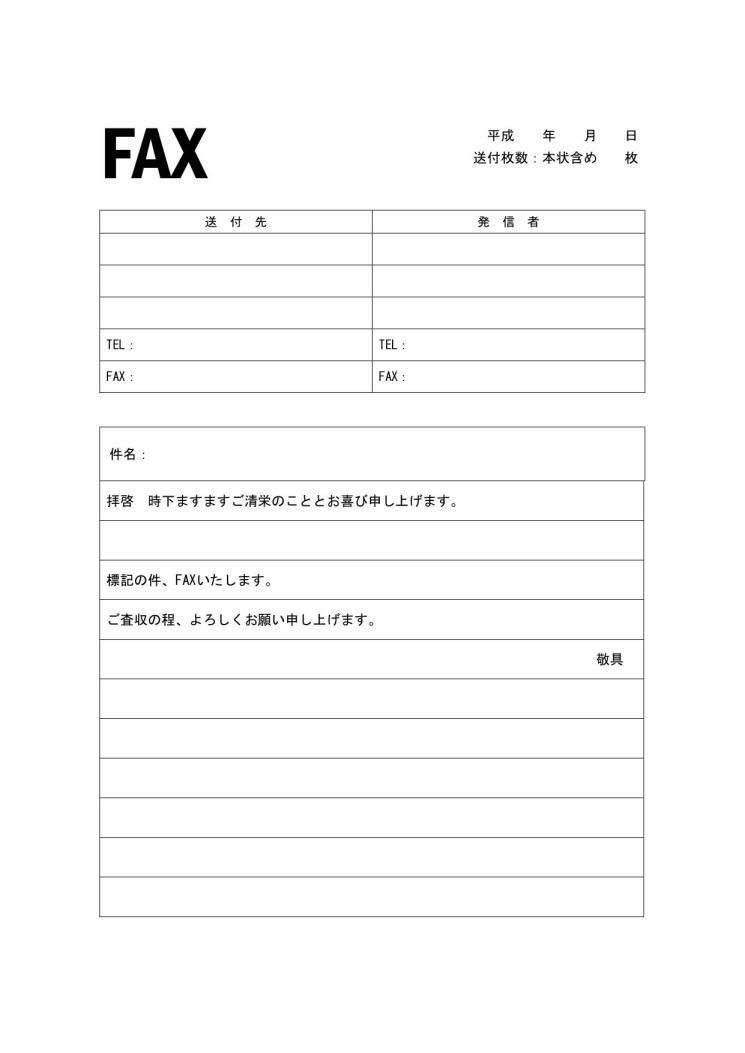 ファックス 送信 表