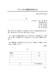 FAX送付状(FAX送信表・FAX送信案内・FAX送信票・FAX送信状),ビジネス文書形式,件名がデザイン性あり,宛名が罫線形式,別記が表形式