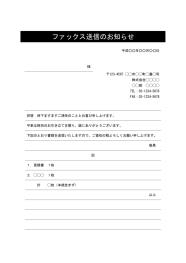 FAX送付状,FAX送信表,FAX送信案内,FAX送信票,FAX送信状,ビジネス文書形式,word,ワード,デザイン性,本文と別記が罫線形式,宛名の欄が罫線形式,件名に網かけ