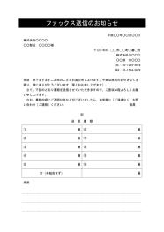 FAX送付状,FAX送信表,FAX送信案内,FAX送信票,FAX送信状,ビジネス文書形式,word,ワード,デザイン性あり,別記が2列の表形式,備考欄,件名に網かけ