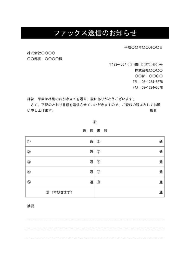 fax送付状 fax送信表 fax送信案内 fax送信票 fax送信状 書き方
