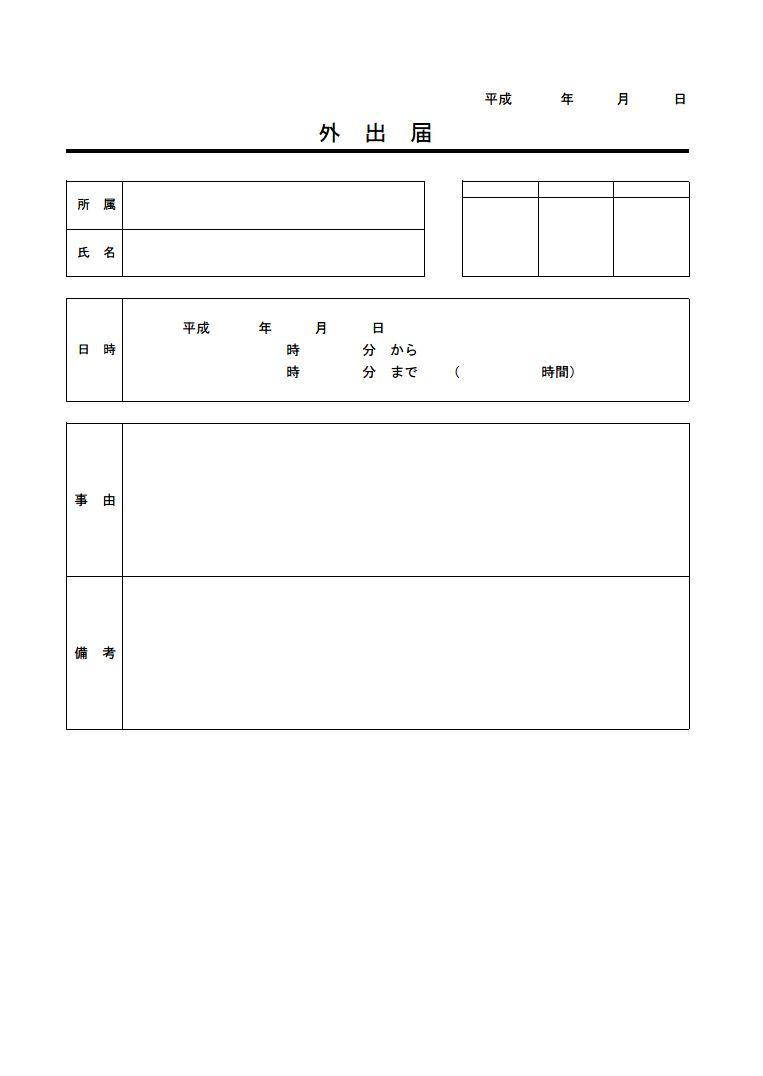 外出届(外出願い)の書き方 書式・様式・フォーマット 雛形(ひな形) テンプレート(無料)(表形式)01(エクセル Excel) - [文書]テンプレートの無料ダウンロード