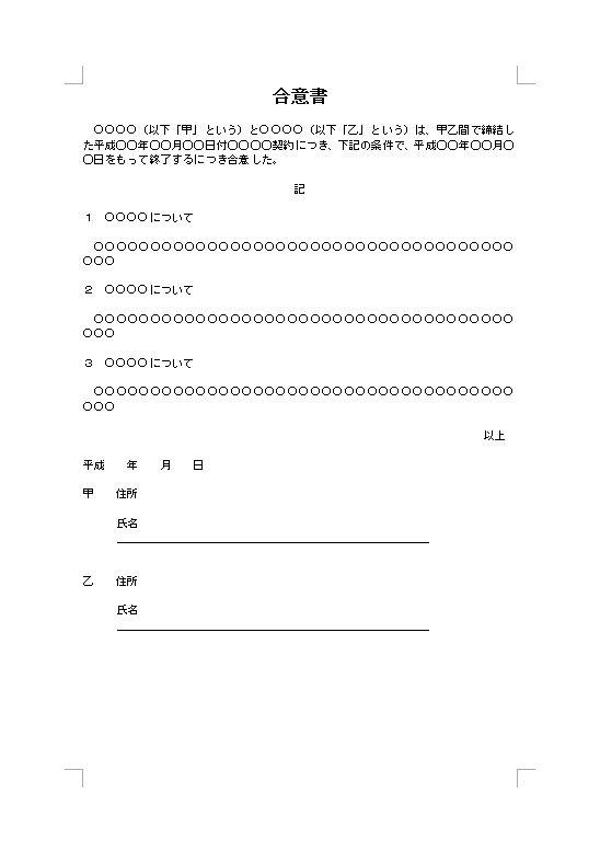 解約合意書(合意解約書・契約解除合意書)の書き方... 合意書の書き方・例文・文例 書式・様式・