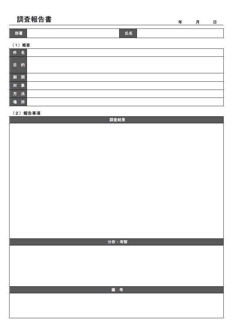調査報告書 レポートの書き方 例文 文例 書式 様式 フォーマット