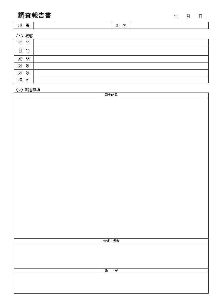 研究計画書の書き方と例文