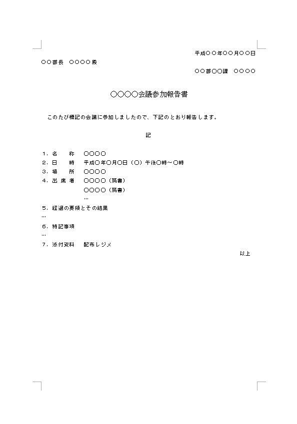 会議参加報告書の書き方 書式・様式フォーマット テンプレート ...