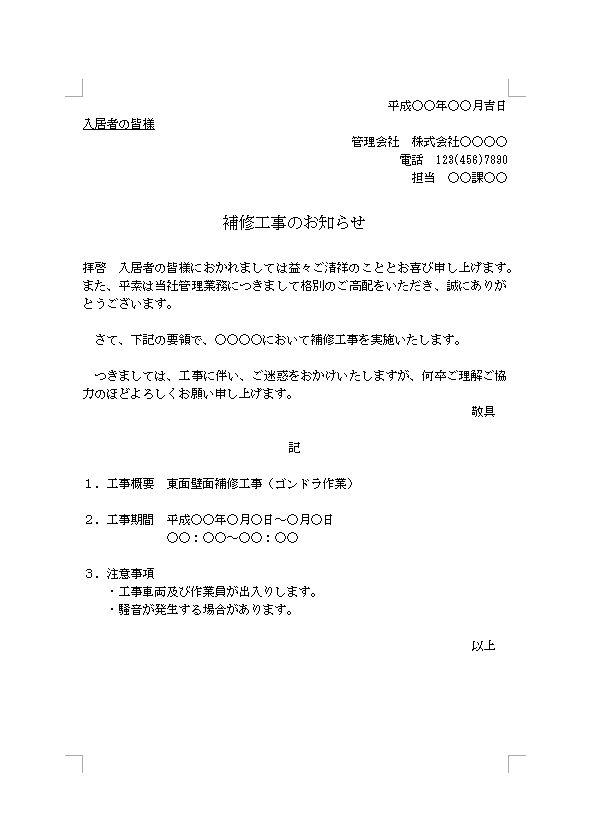 建設業許可様式ダウンロード/茨城県