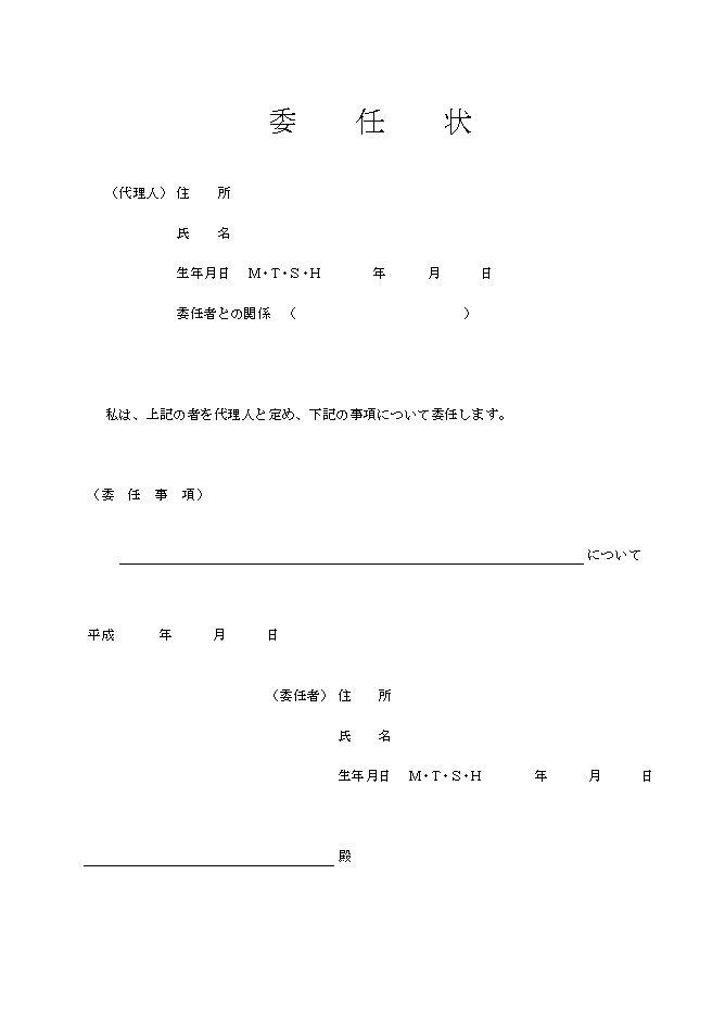 【車関連】委任状の種類・書き方の見本 - 車査定マ …