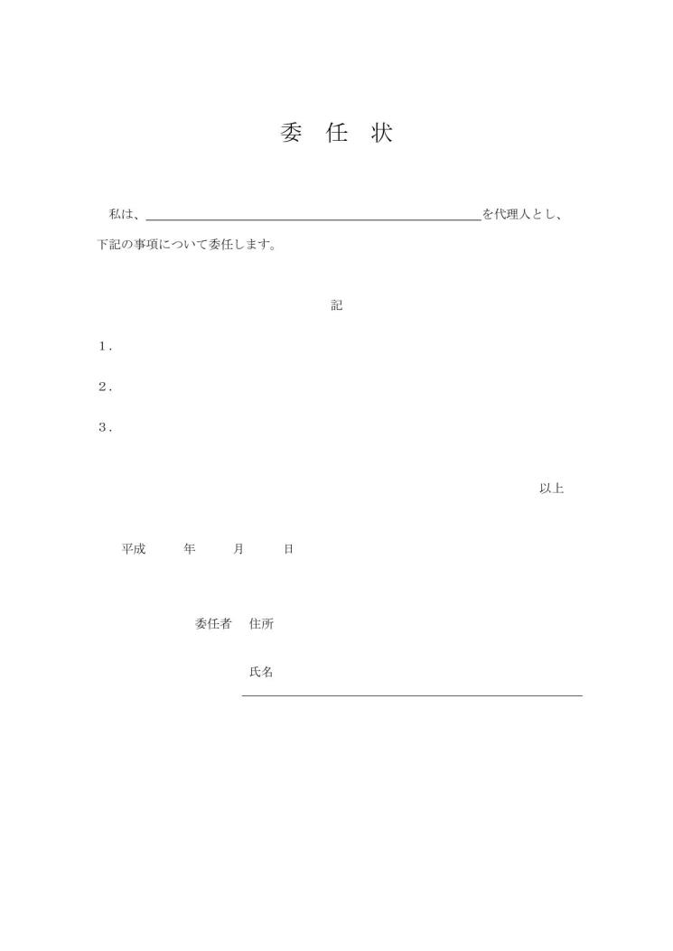 の 書き方 状 委任