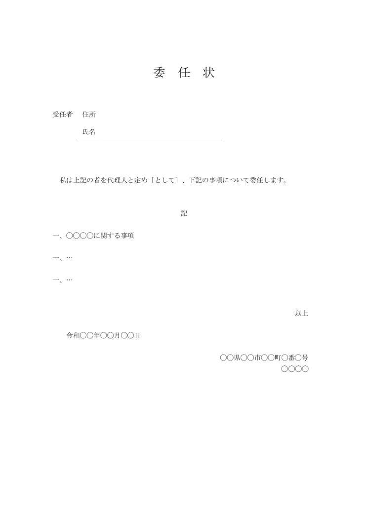 委任 状 ダウンロード 無料 pdf