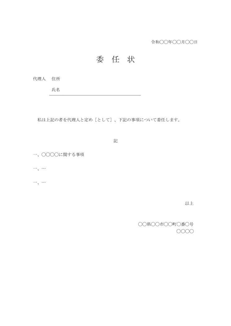 委任状の書き方・例文・文例 サンプル 書式・様式・フォーマット 雛形 ...