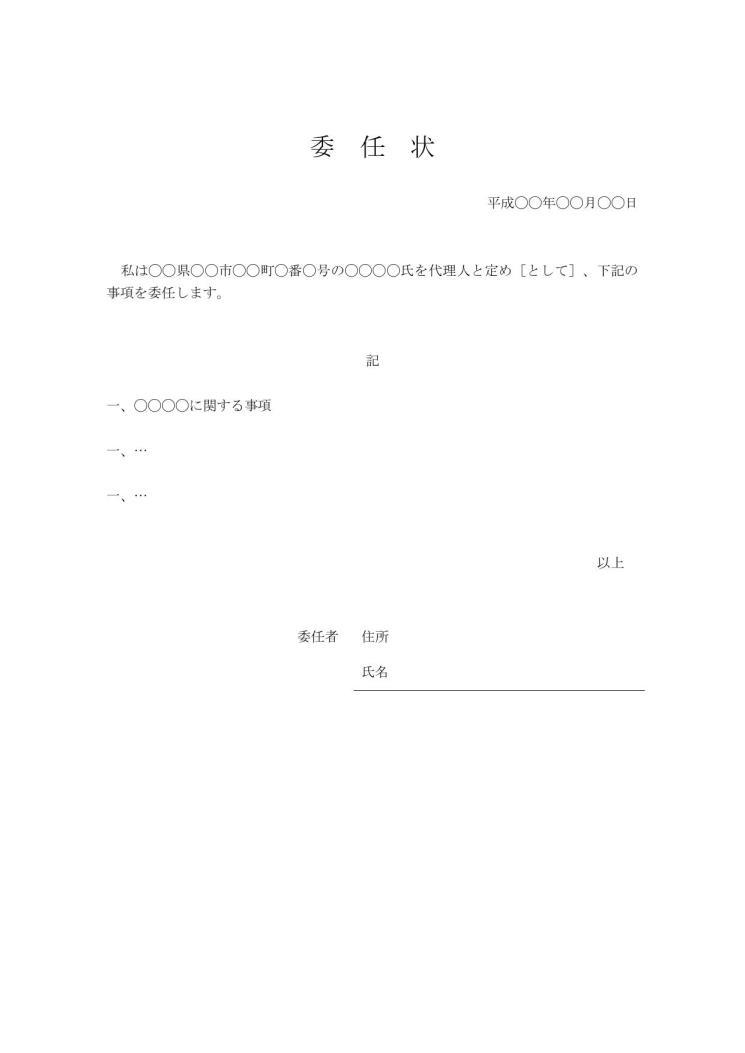 pdf 文書作成 無料
