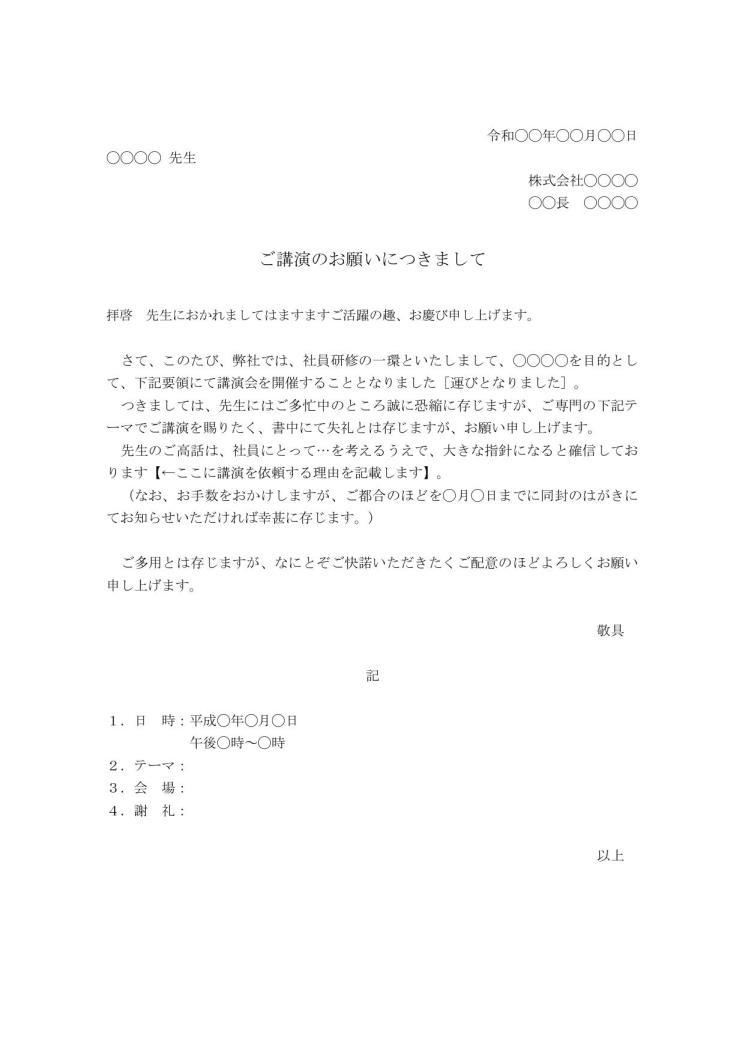 様式類ダウンロード   全日本マネキン紹介事業協会