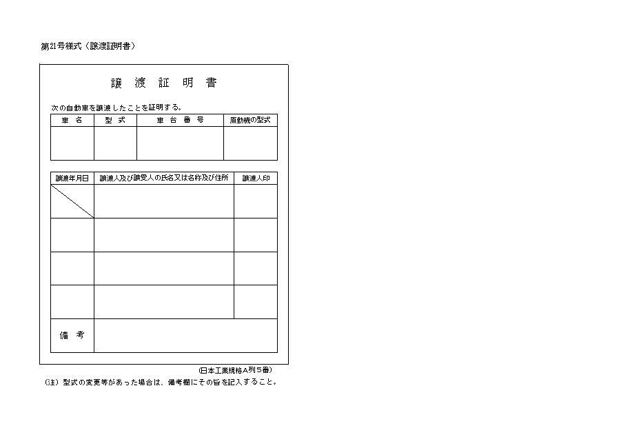 建設 機械 譲渡 証明 書