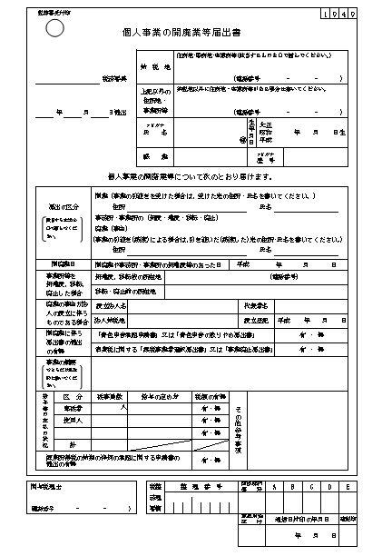 償却資産の申告について - 茅ヶ崎市|海と ...
