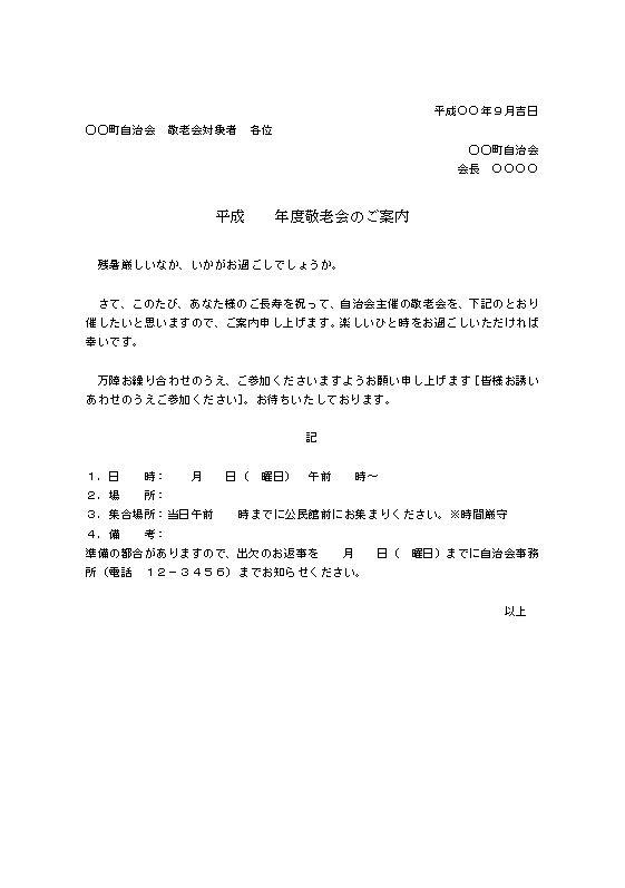 自治会・町内会―敬老会(敬老 ...