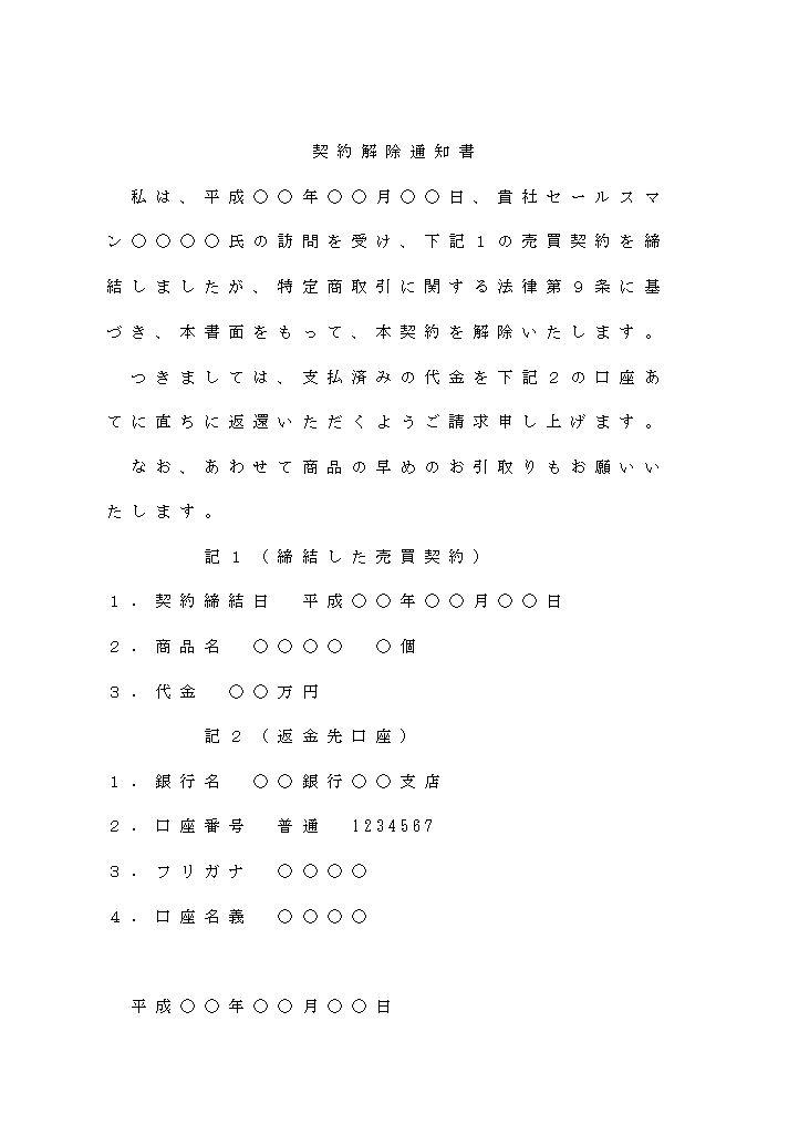 [文書]テンプレートの無料ダウンロード