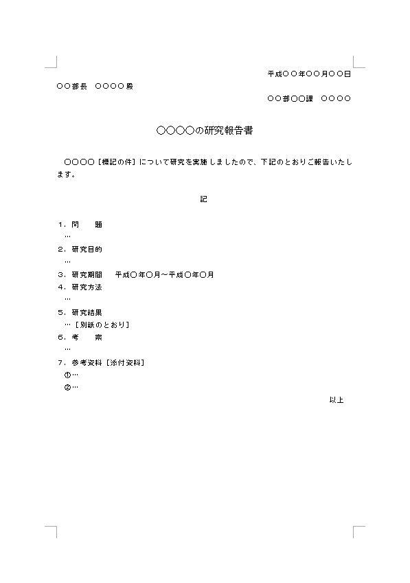 研究報告書・レポートの書き方・例文・文例 書式・様式 ...