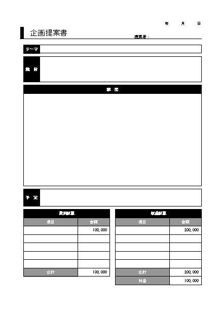 企画書・提案書の書き方・作り方 例文・文例 書式・様式・フォーマット 雛形(ひな形) 見本・サンプル・参考例 テンプレート(無料)06(表形式タイプ)(エクセル