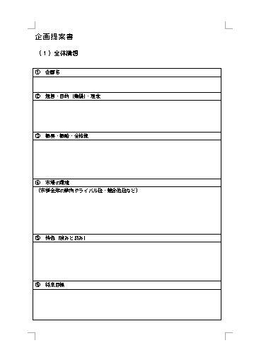 企画書・提案書の書き方・作り方 例文・文例 書式・様式・フォーマット 雛形(ひな形) 見本・サンプル・参考例 テンプレート(無料)07(シンプル・実用的)(A4一