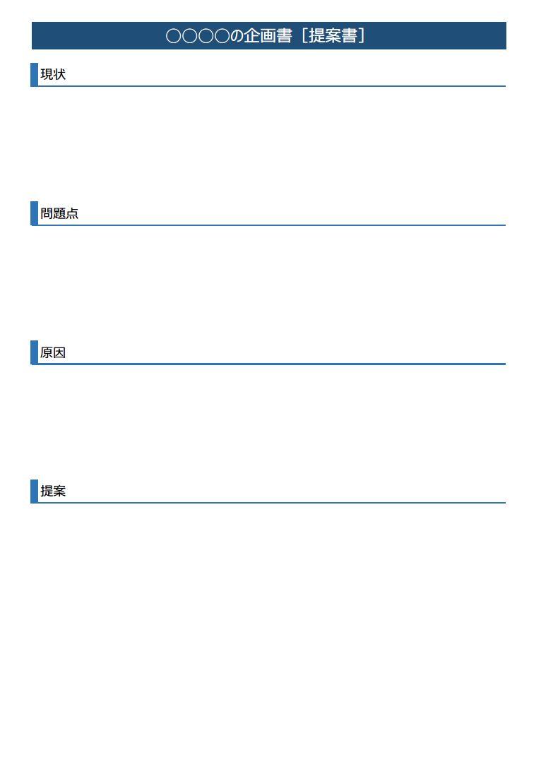 提案書の書き方・おすすめのフォーマット ...