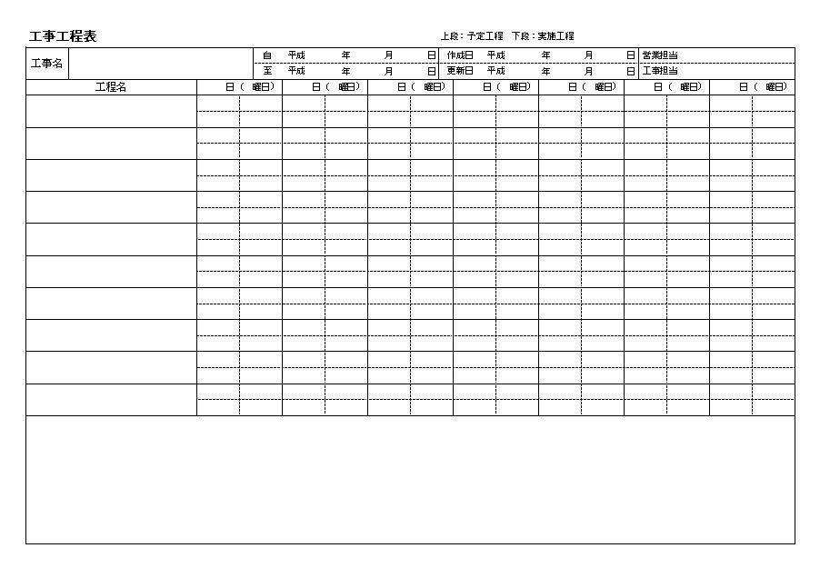 工事工程表の書き方・作り方 書式・様式・フォーマット 雛形(ひな形) テンプレート01(週間工程表)(エクセル Excel)