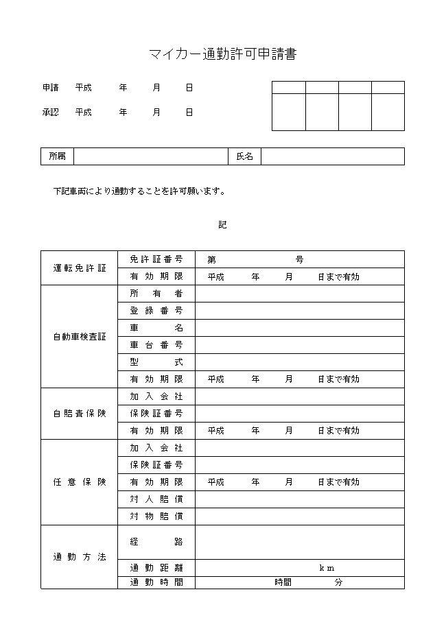 アルコール事業について(近畿経済産業局)
