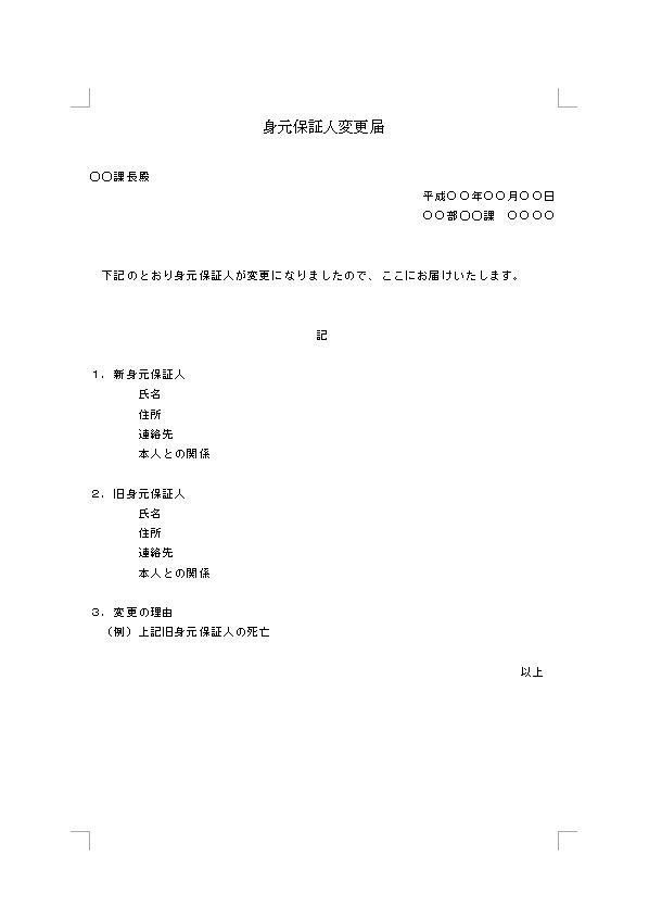 【雛形付き】覚書の書き方をフォーマット ...
