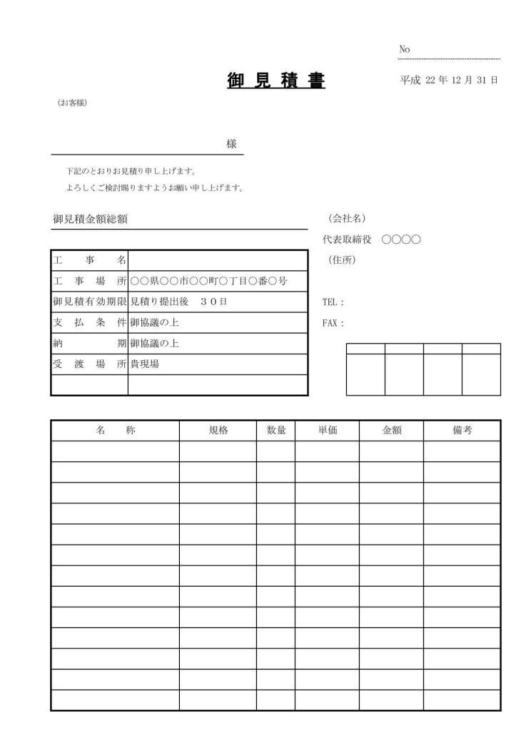 工事見積書 工事見積書 書き方 書式・様式・フォーマット 雛形(ひな形) テンプレート(無料ダウ