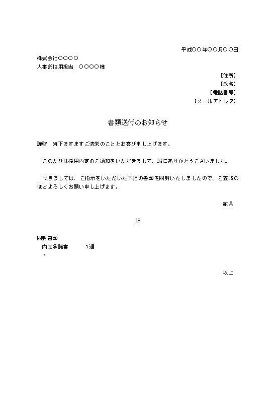 内定承諾書の送付状(添え状 ... : 縦書き 便箋 ダウンロード : すべての講義