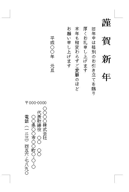 年賀状 書き方・文例・例文 ...