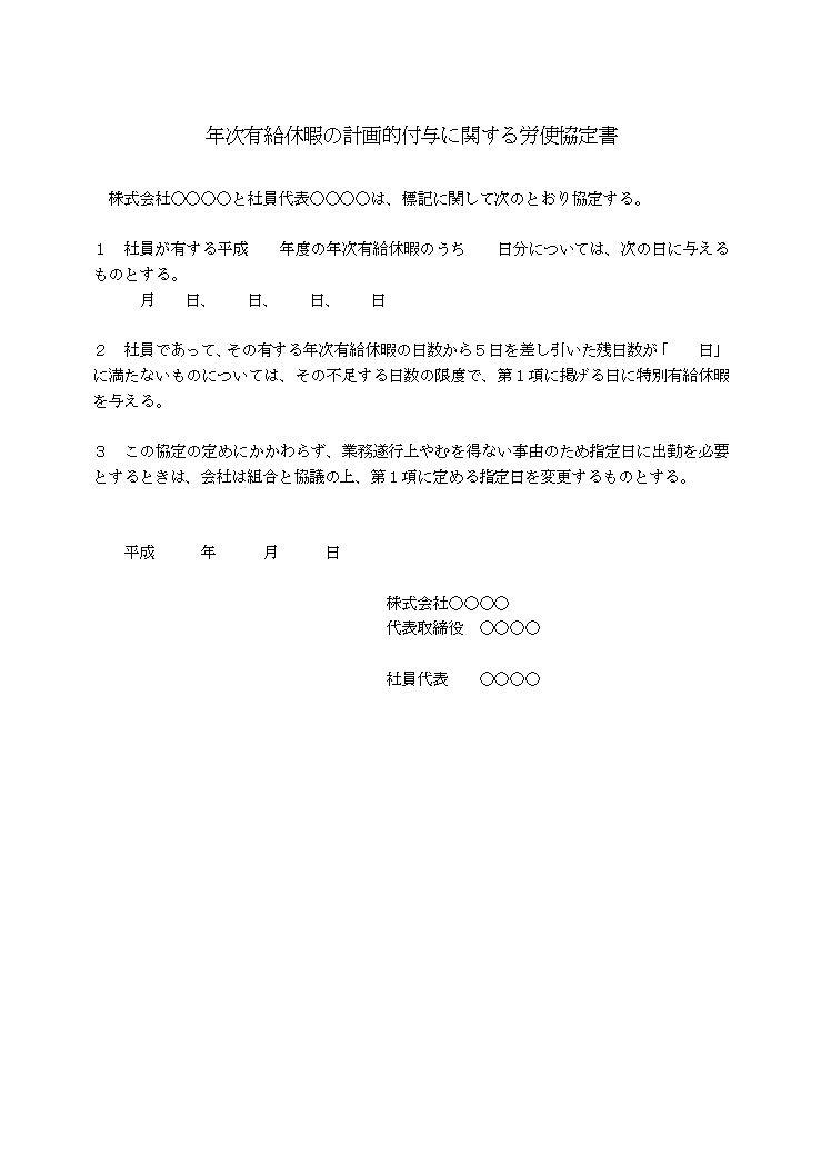 退職日と有給休暇付与日の関係について - 『日本の人事部』