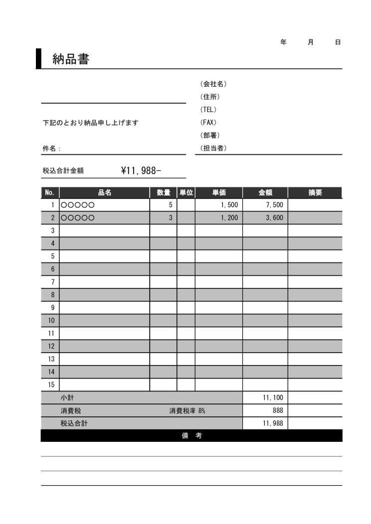 領収書 テンプレート pdf 無料